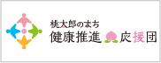 桃太郎のまち健康推進応援団